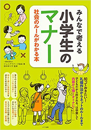 みんなで考える 小学生のマナー 社会のルールがわかる本